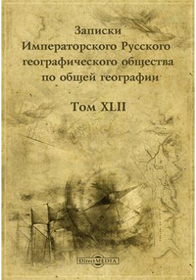 Основы гидрологии Европейского Ледовитого океана: журнал. 1906. Т. 42