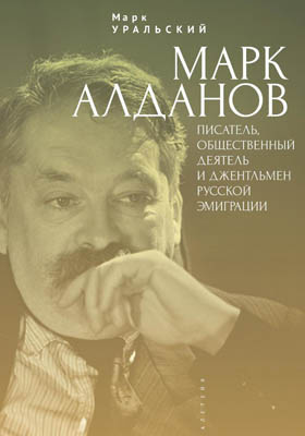 Марк Алданов : писатель, общественный деятель и джентльмен русской эмиграции: монография