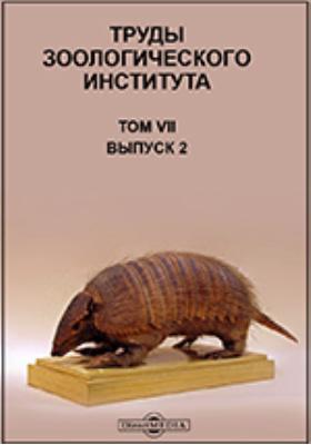 Труды Зоологического института = Travaux de l'Institut Zoologiq de l'Academie des scuences de l'USSR: научно-популярное издание. Том 7, Выпуск 2