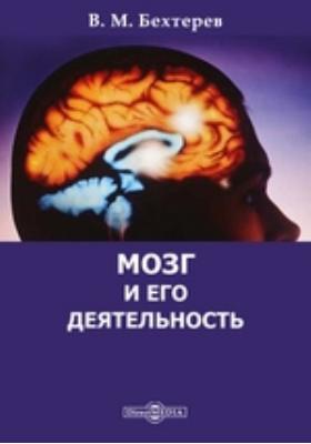 Мозг и его деятельность