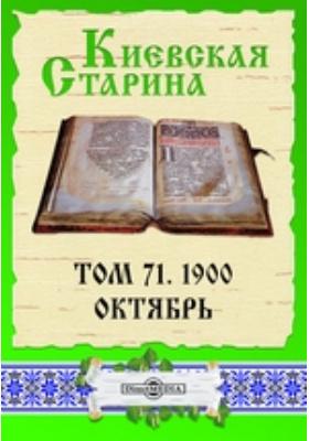Киевская Старина: журнал. 1900. Т. 71, Октябрь