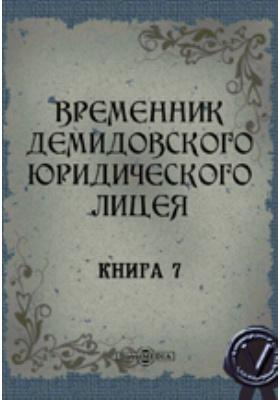 Временник Демидовского юридического лицея: журнал. 1874. Книга 7