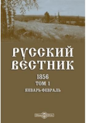 Русский Вестник: журнал. 1856. Т. 1. Январь-февраль