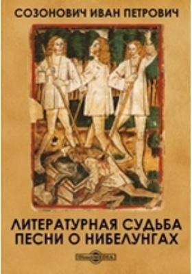 Литературная судьба песни о Нибелунгах