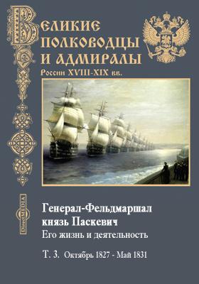 Генерал-Фельдмаршал князь Паскевич. Его жизнь и деятельность. Т. 3. Октябрь 1827 - Май 1831