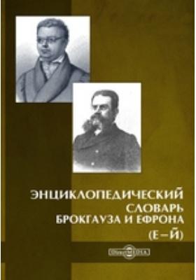 Энциклопедический словарь Брокгауза и Ефрона (Е-Й)