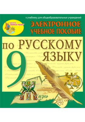 Электронное пособие по русскому языку для 9 класса к учебнику М.М.Разумовской и др.