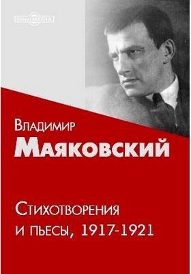 Стихотворения и пьесы 1917-1921