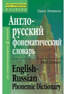 Англо-русский фонематический словарь: словарь
