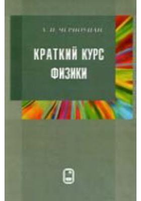 Краткий курс физики: учебное пособие