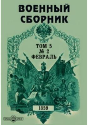 Военный сборник. 1859. Т. 5, № 2, Февраль