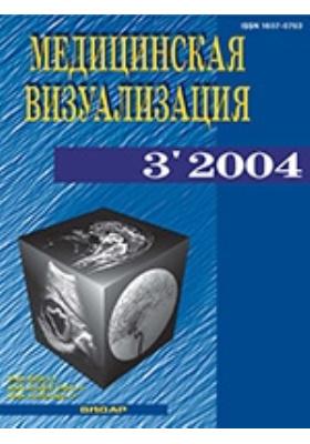 Медицинская визуализация: журнал. 2004. № 3