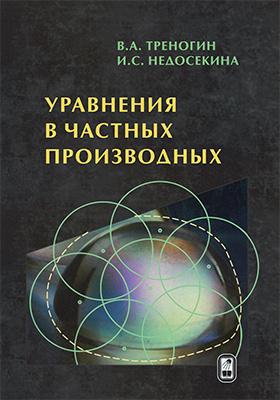 Уравнения в частных производных: учебное пособие