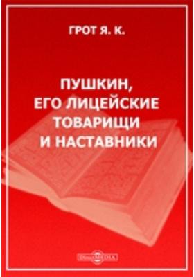 Пушкин, его лицейские товарищи и наставники