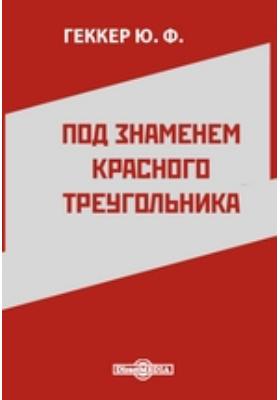 Под знаменем красного треугольника