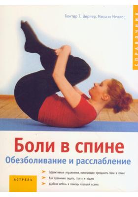 Боли в спине. Обезболивание и расслабление = R?ckenschule Endlich schmerzfrei und Entspannt