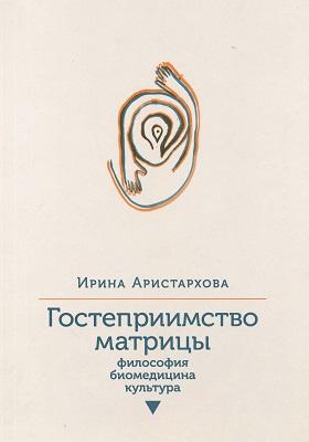 Гостеприимство матрицы : философия, биомедицина, культура: научно-популярное издание