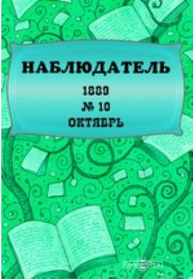 Наблюдатель: журнал. 1889. № 10, Октябрь