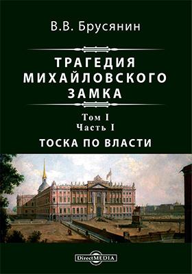 Трагедия Михайловского замка: роман. Т. 1. Тоска по власти, Ч. 1
