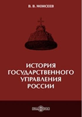 История государственного управления России: учебное пособие