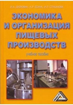 Экономика и организация пищевых производств: учебное пособие