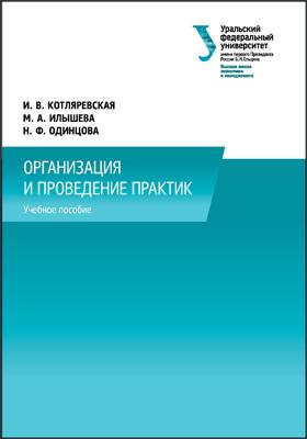 Организация и проведение практик: учебно-методическое пособие