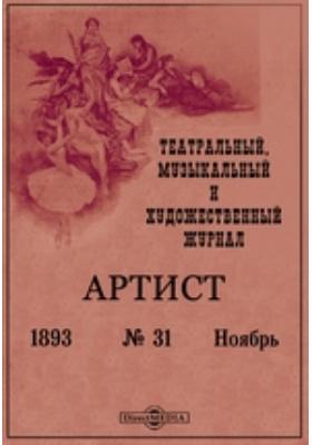 Артист. Театральный, музыкальный и художественный журнал: журнал. 1893. № 31, Ноябрь. Ноябрь