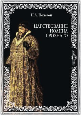 Царствование Иоанна Грознаго