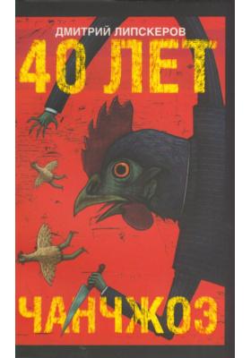 40 лет Чанчжоэ : Роман