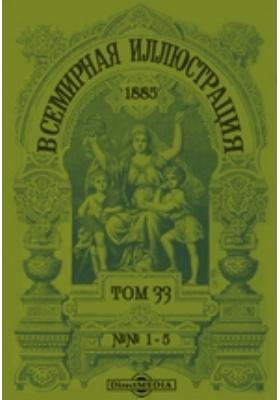 Всемирная иллюстрация: журнал. 1885. Т. 33, №№ 1-5