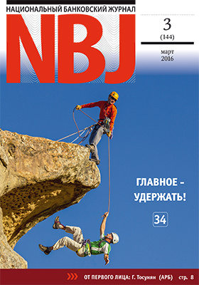 Национальный Банковский Журнал. 2016. № 3(144)
