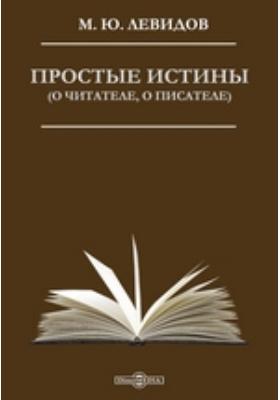 Простые истины : (о читателе, о писателе): публицистика