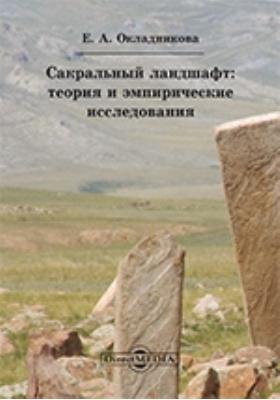 Сакральный ландшафт : теория и эмпирические исследования: монография