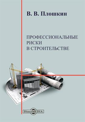 Профессиональные риски в строительстве: учебное пособие для студентов высших учебных заведений