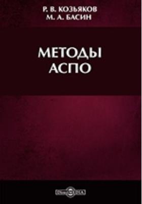 Методы АСПО