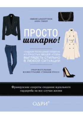 Просто шикарно! Создаем роскошный гардероб из простых вещей, чтобы выглядеть стильно в любой ситуации = So basic, so chic - les indispensables du dressing