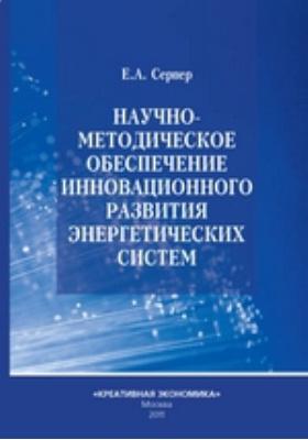 Научно-методическое обеспечение инновационного развития энергетических систем