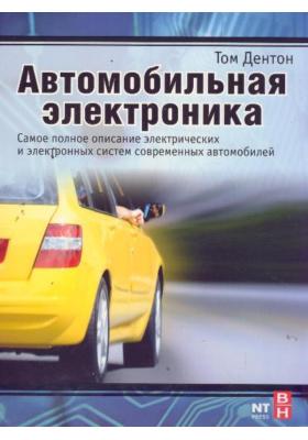 Автомобильная электроника = Automobile Electrical and Electronic Systems : Самое полное описание электрических и электронных систем современных автомобилей