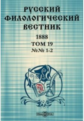 Русский филологический вестник. 1888. Т. 19, №№ 1-2