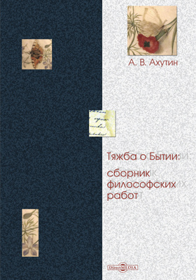 Тяжба о Бытии : сборник философских работ: сборник научных трудов