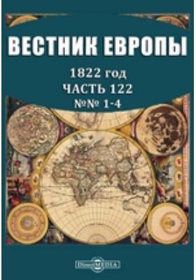 Вестник Европы. 1822. №№ 1-4, Январь-февраль, Ч. 122