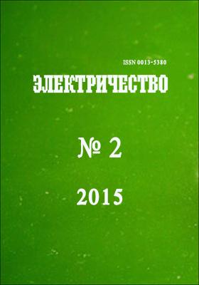 Электричество: теоретический и научно-практический журнал. 2015. № 2