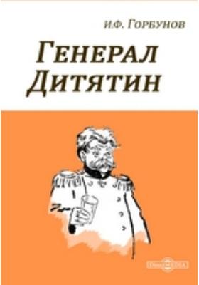 Генерал Дитятин: художественная литература