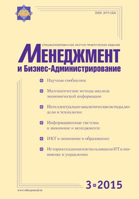 Менеджмент и Бизнес-Администрирование: журнал. 2015. № 3