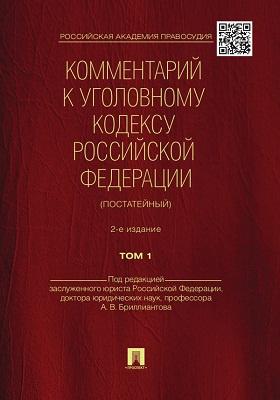 Комментарий к Уголовному кодексу Российской Федерации (постатейный). Т. 1