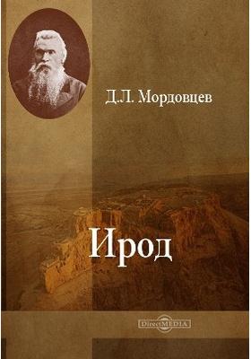 Ирод: художественная литература