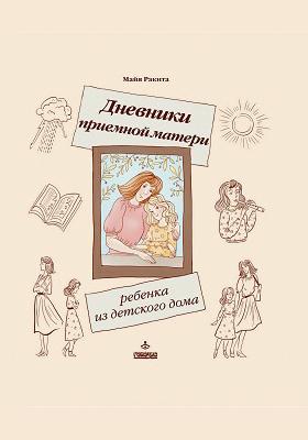 Дневники приемной матери ребенка из детского дома: научно-популярное издание