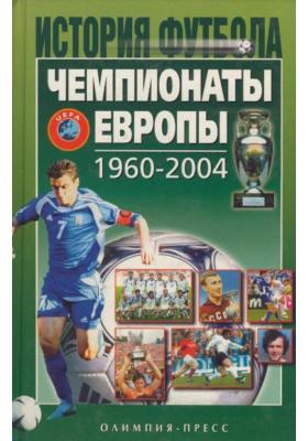 Чемпионаты Европы 1960 - 2004 гг. : 2-е издание, переработанное и дополненное