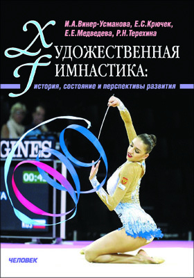 Художественная гимнастика : история, состояние и перспективы развития: учебное пособие