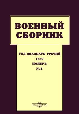 Военный сборник. 1880. Т. 136. № 11